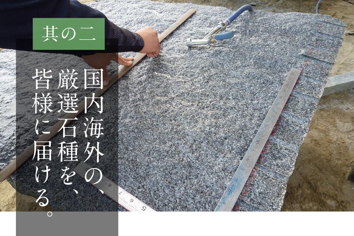 国内海外の厳選された石をご提供する