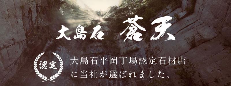 大島石平岡丁場 蒼天認定販売店